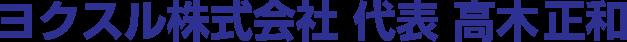 ヨクスル株式会社 代表 高木正和